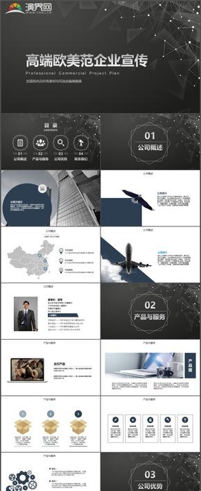 黑白高端欧美范企业宣传市场分析产品运营公司简介PPT模板6
