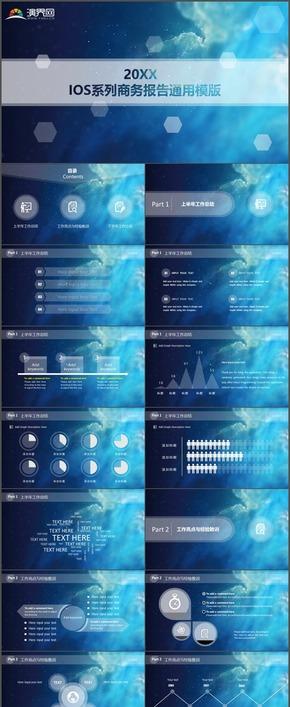 淡蓝炫酷IOS系列商务报告工作计划总结汇报述职通用PPT模版2