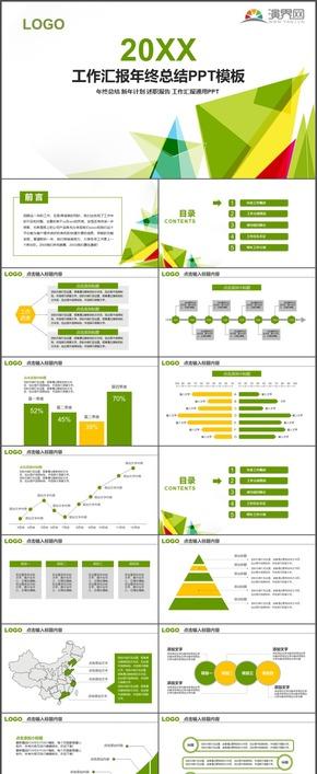 多彩商务汇报述职报告工作计划总结市场分析数据报告PPT模板23