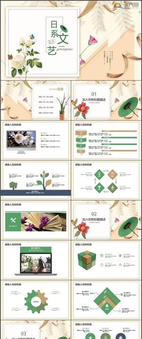 日系文藝工作計劃總結匯報時尚動態PPT模板10
