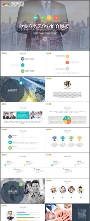 欧美商务风企业推介项目展示商业融资产品运营通用PPT模板7