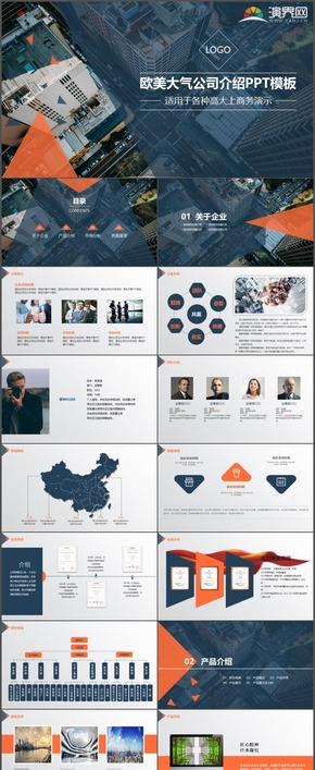 欧美大气公司介绍企业宣传市场分析产品运营商务通用PPT模板1