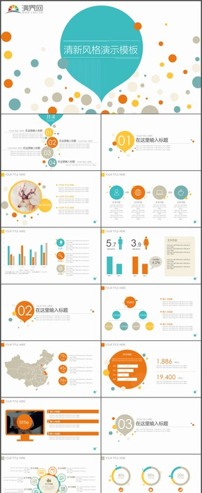 多彩清新简约商务工作报告新年计划工作计划工作总结PPT模板12