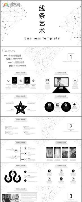 黑白线条简约清新商务总结计划汇报述职报告时尚动态PPT模板33