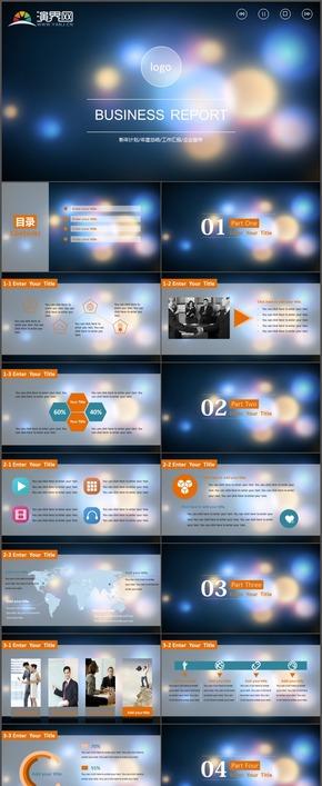 多彩简约清新商务企业宣传年度总结新年计划工作汇报PPT模板14