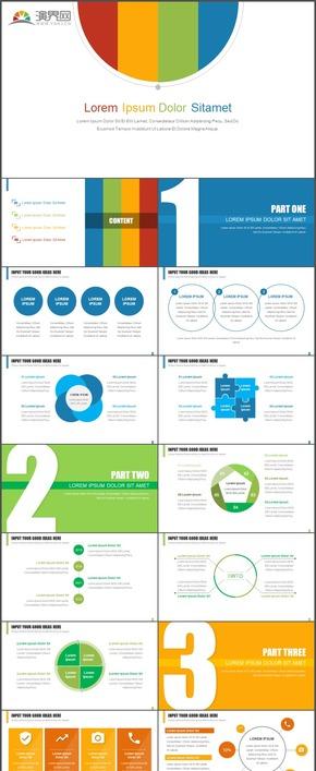 多彩简约清新商务工作报告新年工作计划工作总结PPT模板11