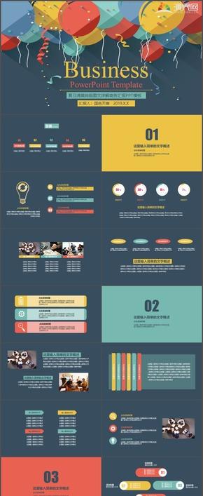 多彩简约清新商务工作报告新年工作计划工作总结通用PPT模板15