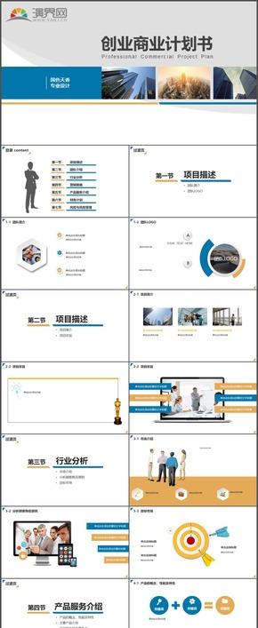 淡彩简约创业融资商业计划书项目团队营销策略财务PPT模板12