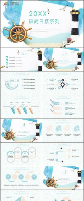 极简日系系列商务工作计划总结汇报PPT模板20