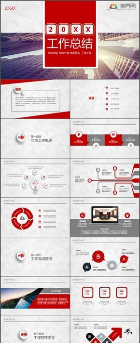 大氣商務紅色微立體述職報告市場分析項目策劃通用PPT模板40