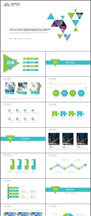 三角形商务报告工作计划总结汇报报告PPT模板11