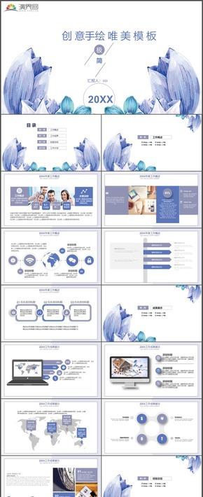 高端商务蓝色极简创意手绘唯美工作总结述职报告通用PPT模板3