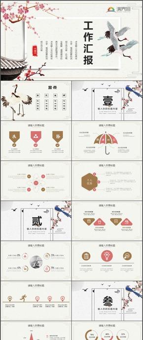 中国风商务报告工作计划总结汇报报告PPT模板13