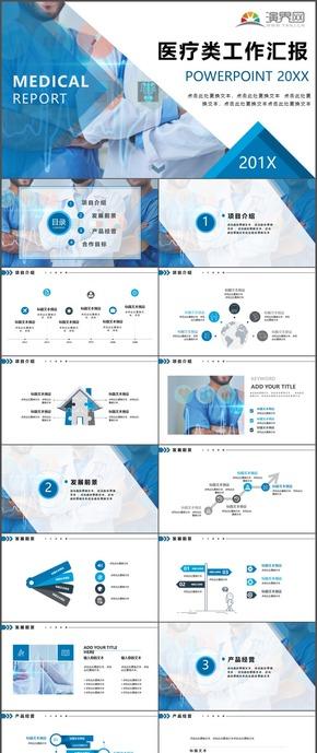 医院医生护士医疗类工作汇报计划总结报告PPT模板17