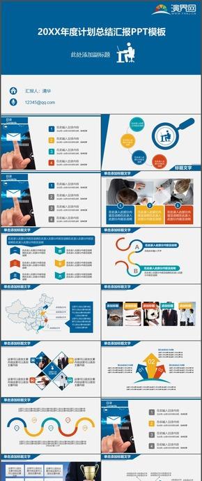 商务报告年度工作计划总结汇报时尚动态PPT模板1