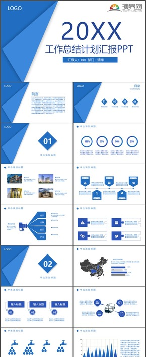 藍色菱形工作總結計劃匯報數碼電子科技時尚動態PPT模板1