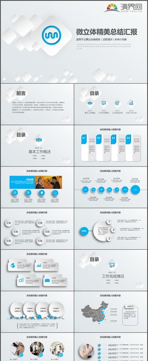 淺藍微立體精美總結匯報企事業總結報告述職演講未來計劃PPT模板35