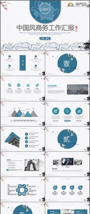 复古中国风商务报告工作计划总结汇报实用PPT模板10