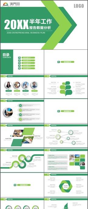 绿色清新半年工作计划总结报告数据分析通用PPT模板4
