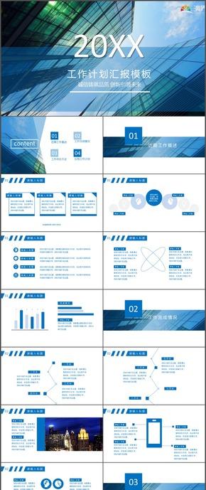 蓝色商务报告工作汇报计划总结时尚动态PPT模板23