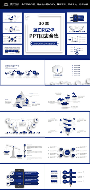 30套蓝白微立体商务PPT图表合集