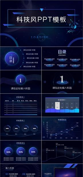 【陈念出品】蓝青色科技风工作汇报课程答辩