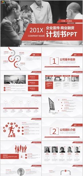 红色简约201x企业宣传·商业融资ppt模板