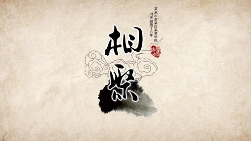 复古怀旧中国风画册式同学聚会电子卡片