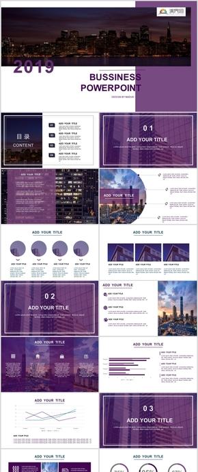 紫色大氣商務風公司簡介商務計劃匯報PPT模板