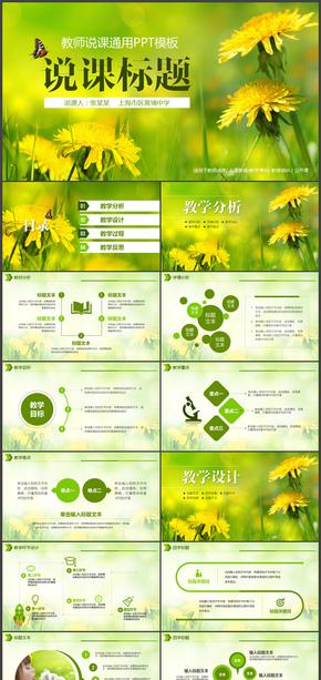 黄色花卉教师说课教育教学公开课PPT通用模板