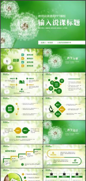 绿色清新教师说课教育教学公开课PPT通用模板