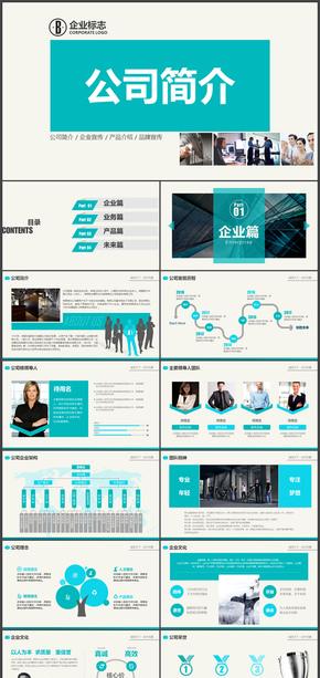 企业公司简介公司介绍宣传推广PPT模板