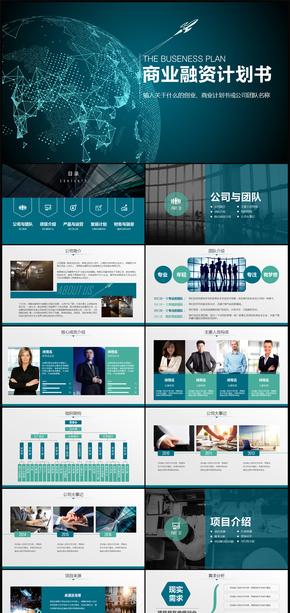 完整框架创业融资商业计划书PPT模板