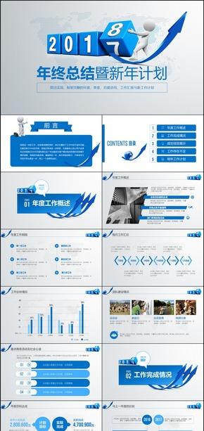 蓝色框架完整的年终总结计划PPT