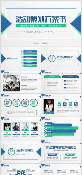 商业策划营销策划活动策划公关活动方案书