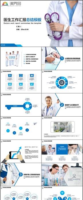 蓝色医生医院医药护士护理医疗机构医疗健康实用PPT模板74