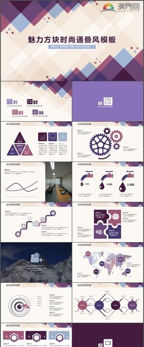 抽象紫色魅力方块时尚通叠风工作计划总结汇报报告PPT模板105