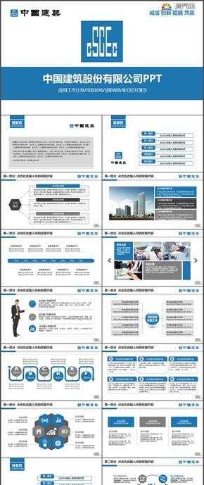 項目總結述職報告施工建筑中國建筑股份有限公司PPT模板40