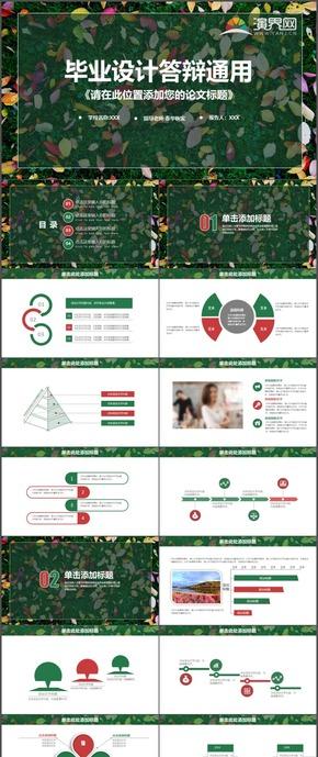 毕业设计答辩毕业答辩科研学术答辩通用PPT模板5