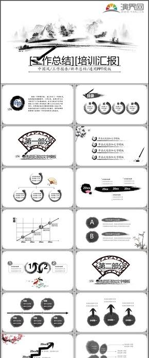 黑白水墨中国风姑姑工作报告新年总结培训汇报PPT模板75