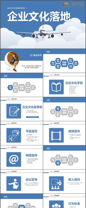 企业文化工作经验与?#25945;?#20844;司介绍企业宣传实用PPT模板121