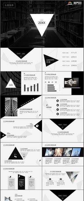 黑白商务工作报告新年工作计划工作总结述职通用PPT模板4
