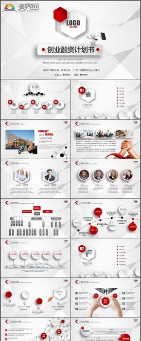 大氣商務紅色微立體創業融資計劃書工作計劃總結PPT模板113