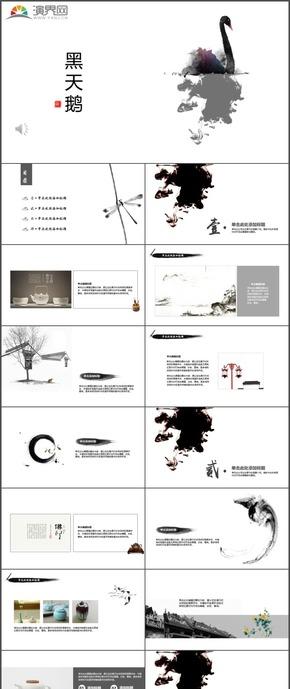 黑天鹅中国风复古风工作计划总结汇报报告商务通用PPT模板10