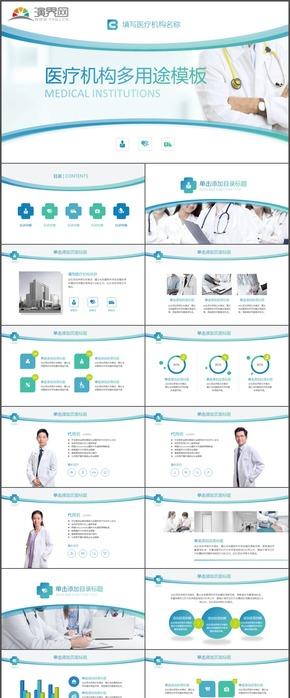 医疗机构医院医生医药医疗护理专业医疗保险医疗健康PPT模板72