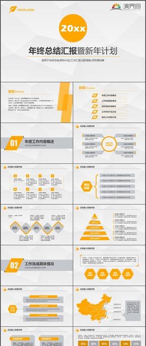 商务年终总结新年计划述职报告项目策划时尚动态PPT模板28