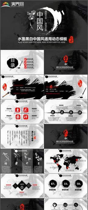 水墨黑白中国风工作报告新年工作计划工作总结通用PPT模板21