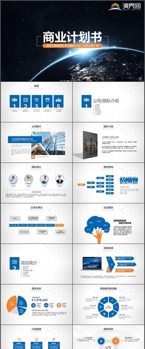 商业计划书公司商业推广项目融资计划营销策划PPT模板95