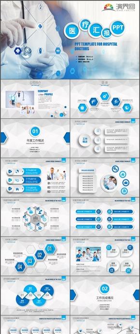 蓝色微粒体医疗机构医生护士护理医疗保险医疗健康PPT模板39