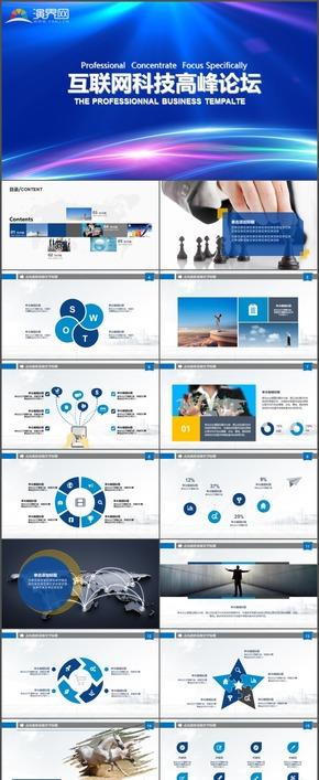 互聯網科技高峰論壇互聯網科技峰會計劃總結實用PPT模板137